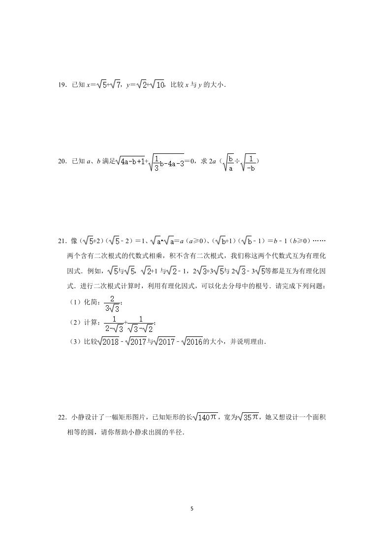 第16章第3节二次根式的运算及其应用-期末总复习  2020-2021学年人教版数学八年级下册(Word版含答案)