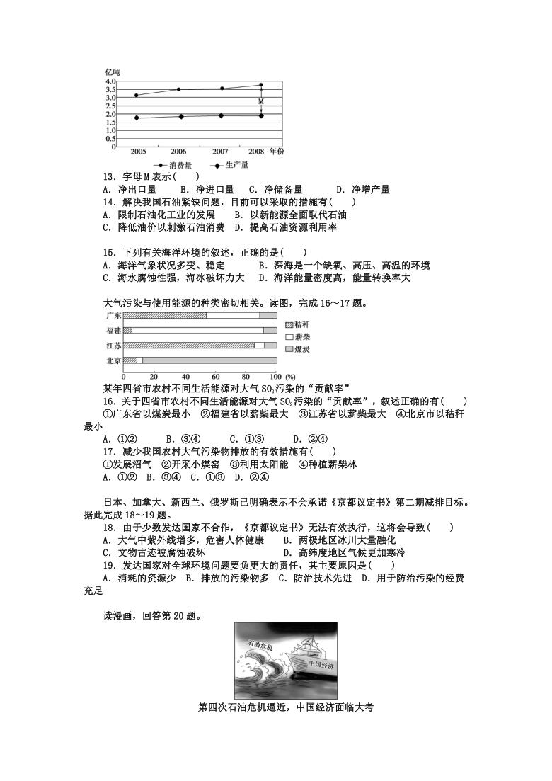 天津市静海区四校2020-2021学年高二下学期期中联考地理试题(Word版含答案)