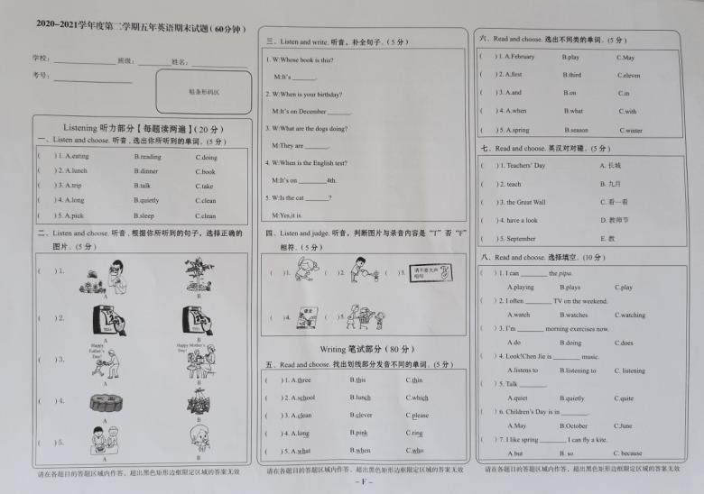 吉林省通化市辉南县2020-2021学年第二学期五年级英语期末试题 (图片版无答案,无听力音频和原文)