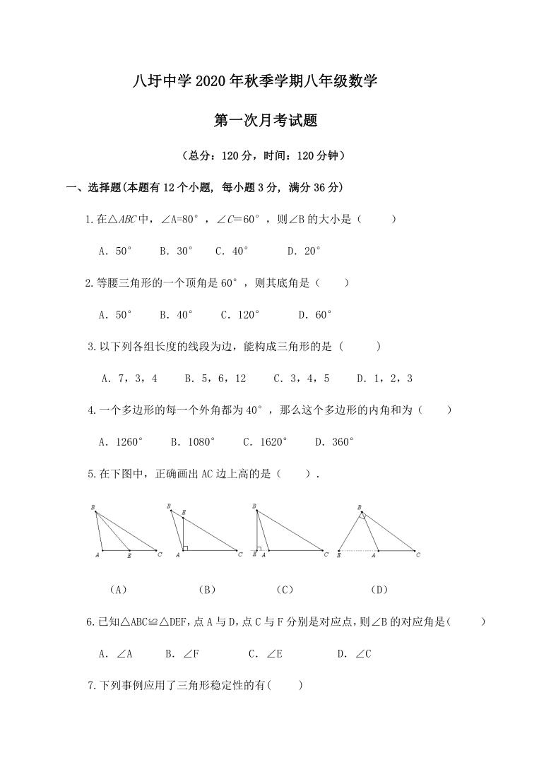 广西南丹县八圩瑶族乡初级中学2020-2021学年第一学期八年级数学第一次月考试题(word版,无答案)