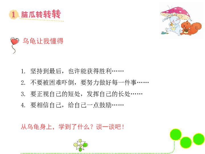 作文指导课件  第5课读《龟兔赛跑》有感 全国通用版 (共21张PPT)