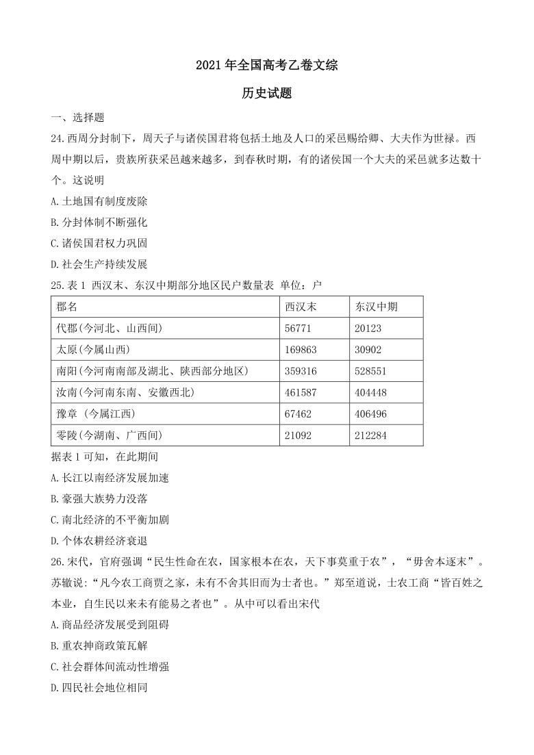 2021年全国乙卷文综(历史)真题试卷(Word版,含答案)