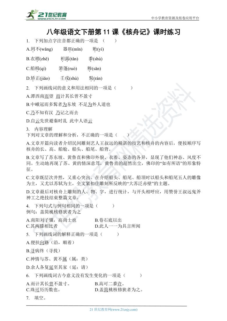 第11课《核舟记》课时练习(有答案)