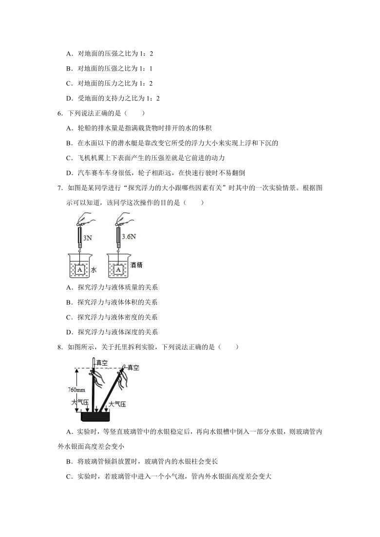2020-2021学年安徽省淮北市濉溪县八年级(下)期末物理试卷(解析版)