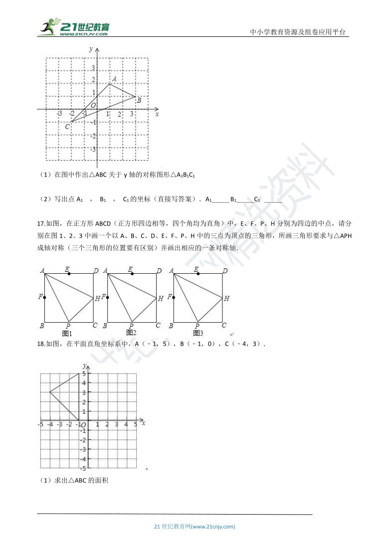 3.4 简单的图案设计一课一练(含解析)