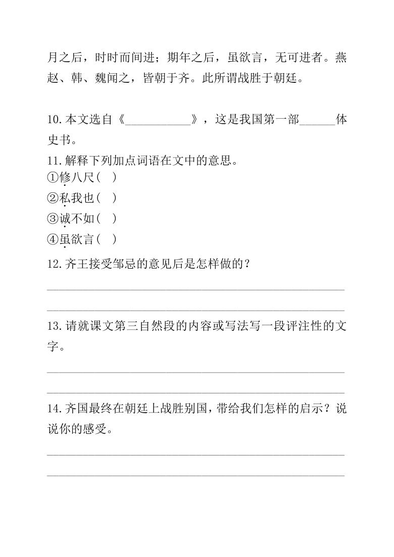 2021年中考考前冲刺?古诗文每日自测12(word版含答案)