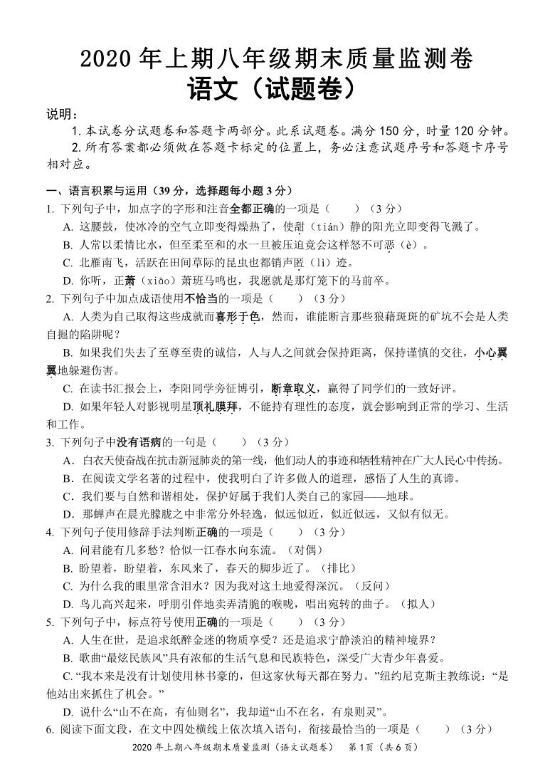 湖南省怀化市会同县2019-2020学年八年级下学期期末考试语文试题(含答案)