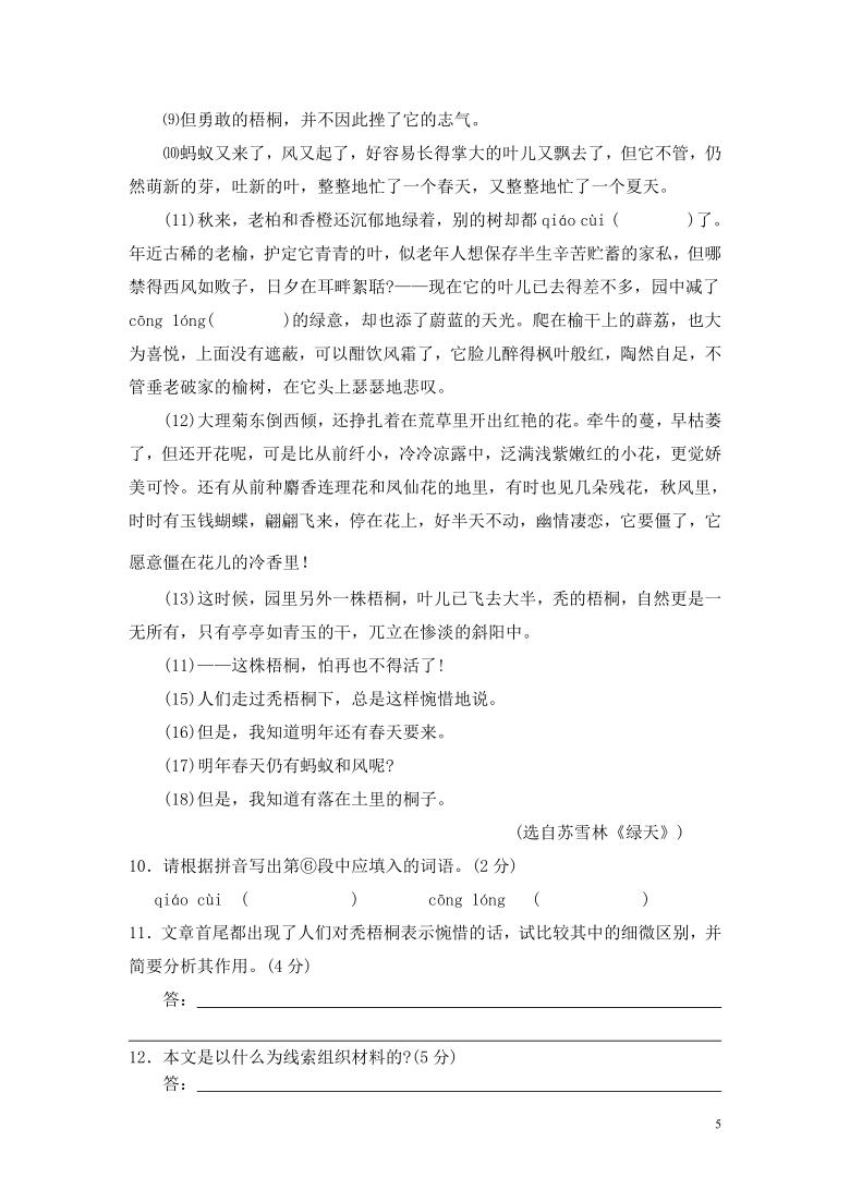 19《 一颗小桃树》 拓展阅读练习题(word版含答案)