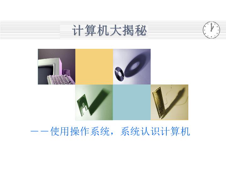 2.5 使用操作系统,系统认识计算机 课件(共14张ppt)