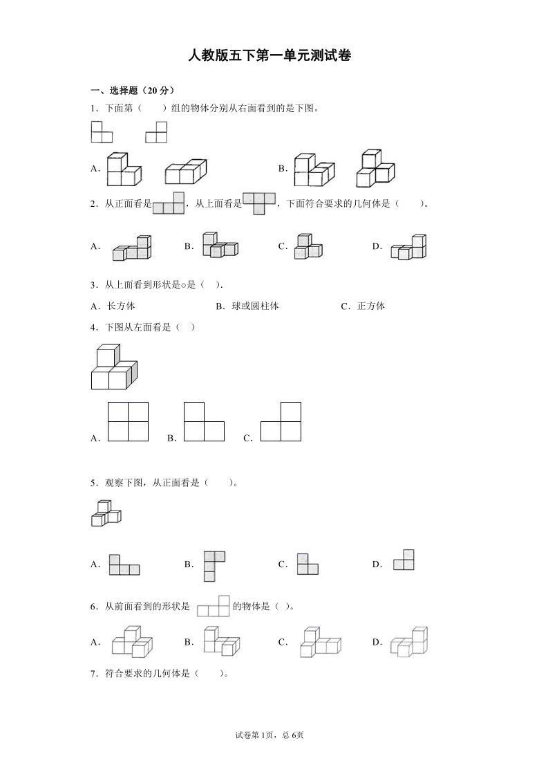 五年级下册数学试卷   第一单元 观察物体(三)测试卷(无答案)人教版