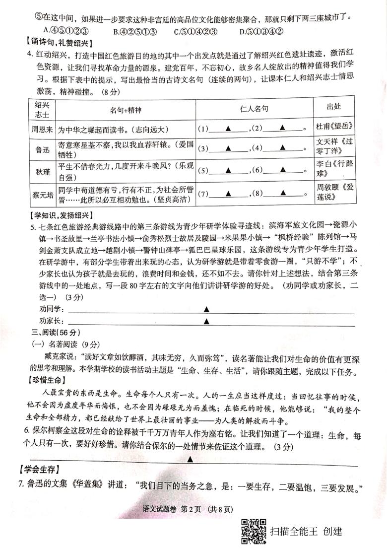 2021年浙江省绍兴市越城区初中学业考试适应性测试语文试题(扫描版含答案)