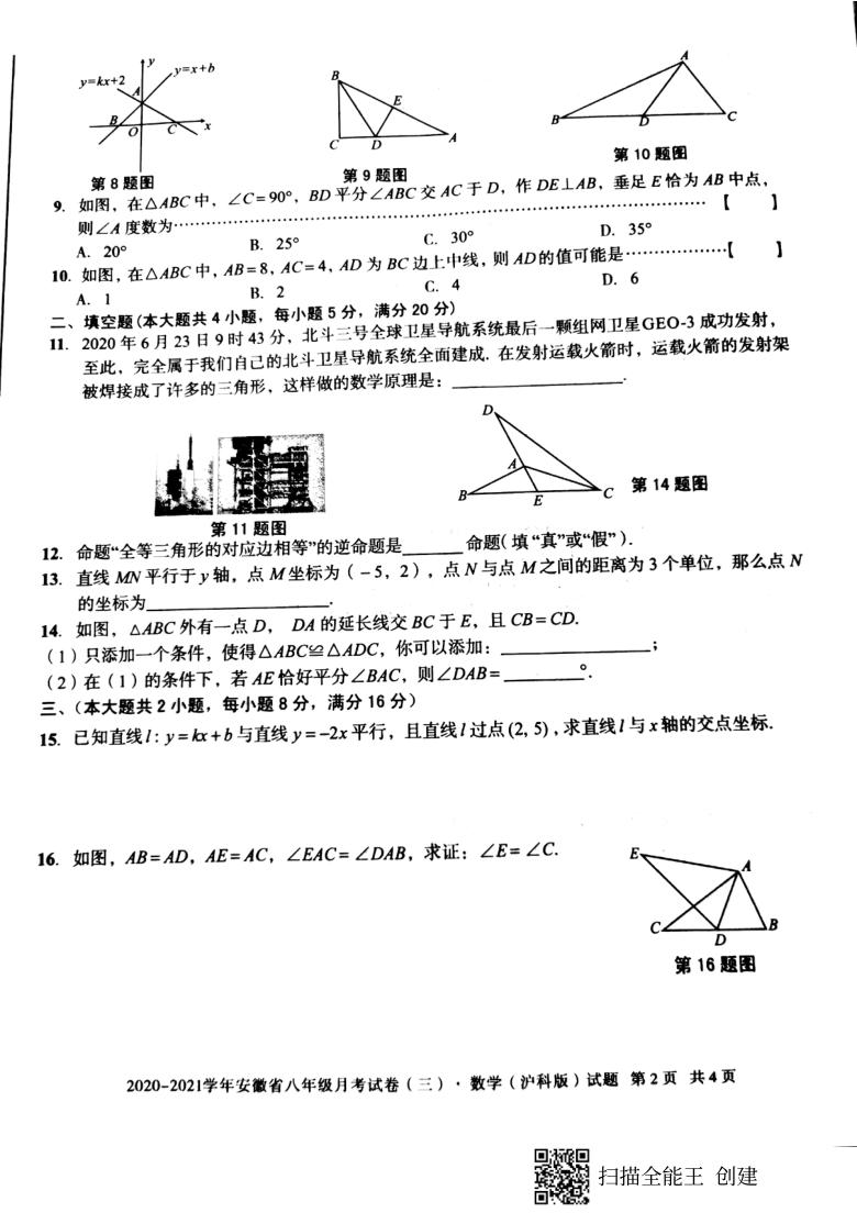 2020- 2021学年安徽省八年级上册月考试卷(三) 数学(沪科版)试题 (PDF版无答案 )