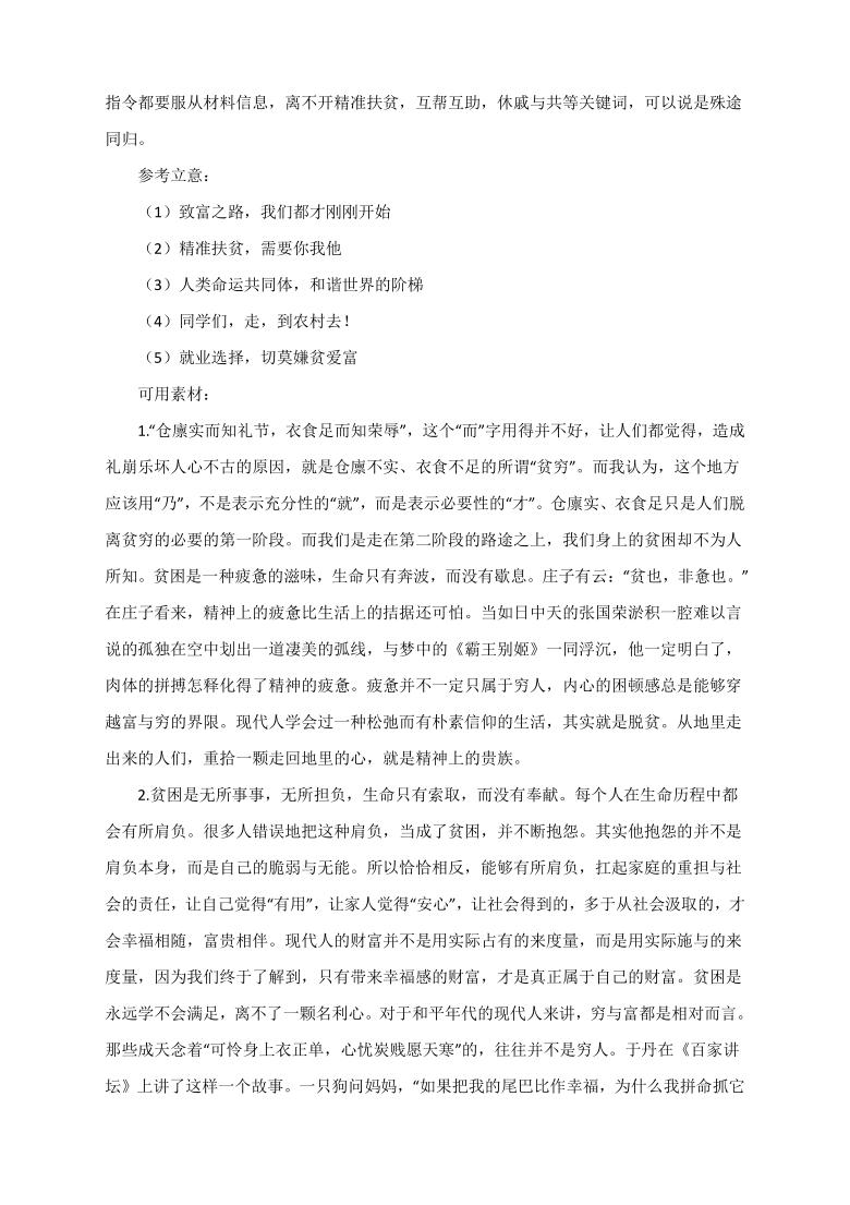 高考作文写作指导:精准扶贫,成就美丽中国