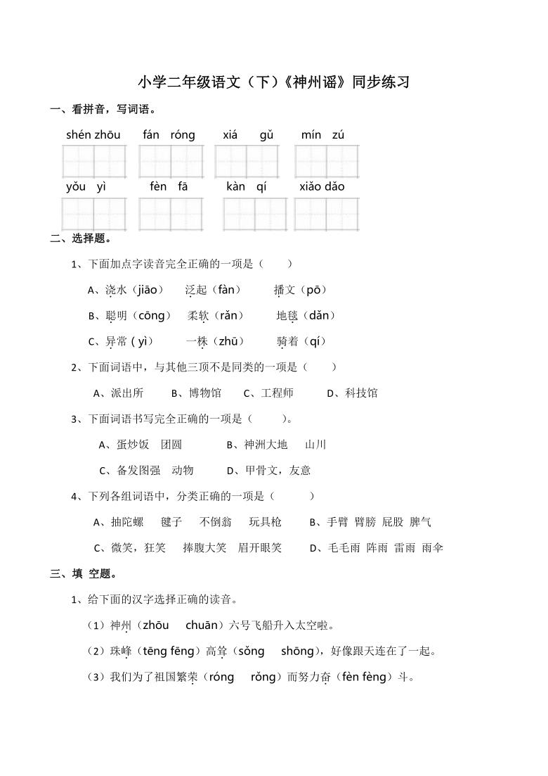 识字  1 《神州谣》    同步练习(含答案)