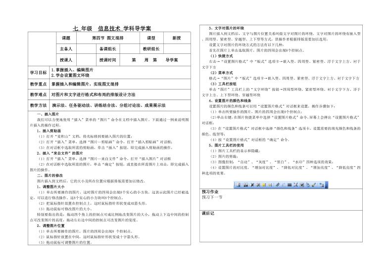 光明日报版七年级全册信息技术 4.4图文混排 导学案