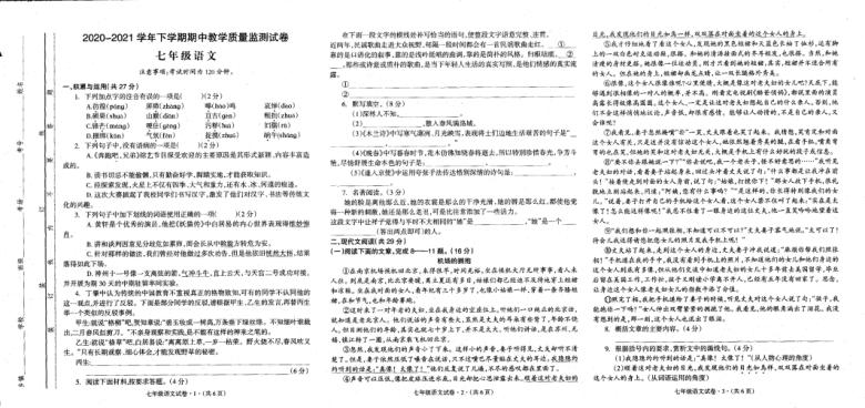 河南省濮阳濮阳县2020-2021学年七年级下学期期中考试语文试题(扫描版,无答案)