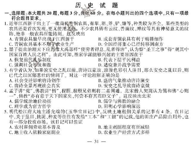 2020年高考(江苏卷)历史试题(图片版,含答案)