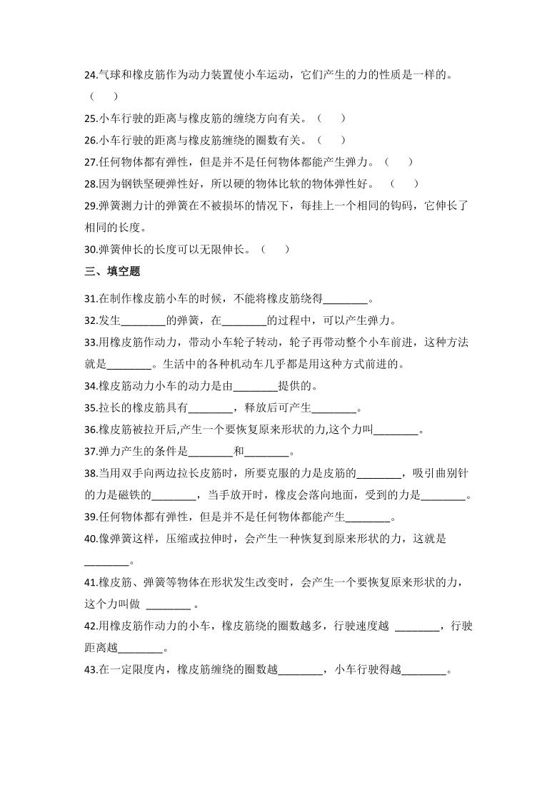 教科版(2017秋)四年级上册科学3.3用橡皮筋驱动小车(同步练习)(含答案)