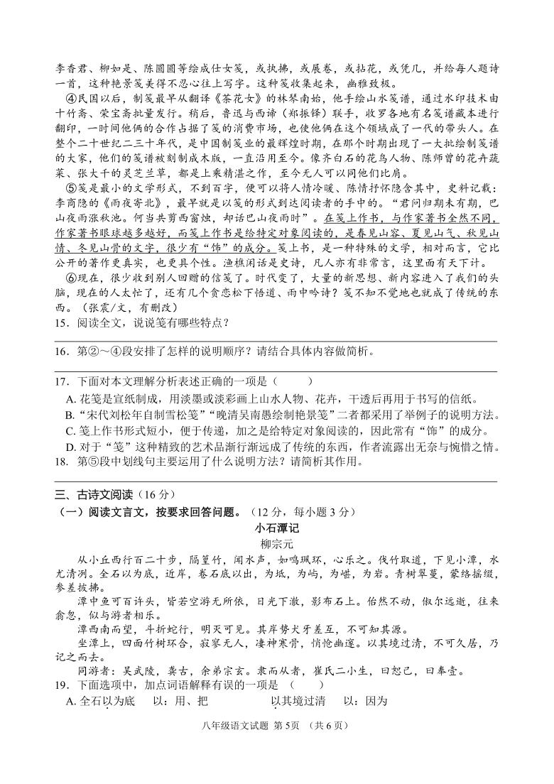 湖北省十堰市房县2020-2021学年八年级下学期期末考试语文试题(含答案)