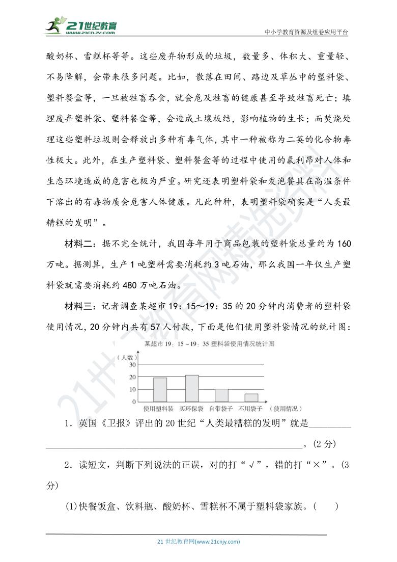 统编版六年级下册语文第二次月考(五六单元)测试卷(一)(含答案)