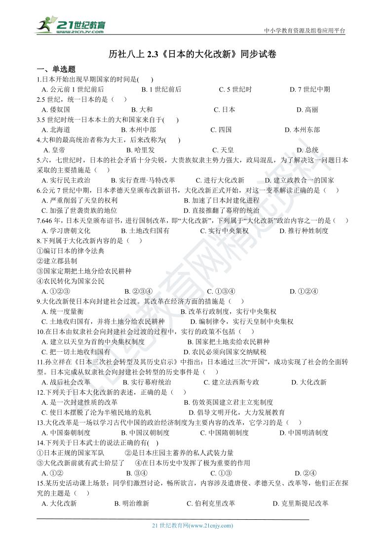 2.3《日本的大化改新》同步试卷(含解析)