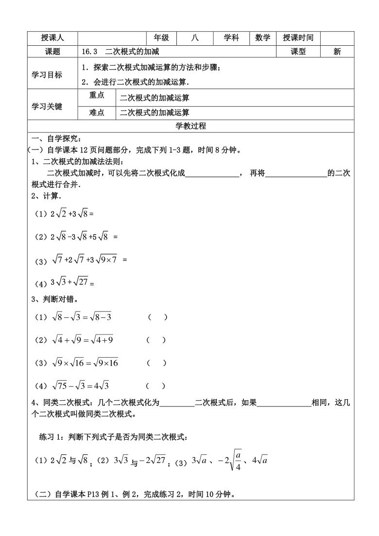 16.3二次根式的加减-2020-2021学年人教版八年级数学下册导学案(表格式 含答案)