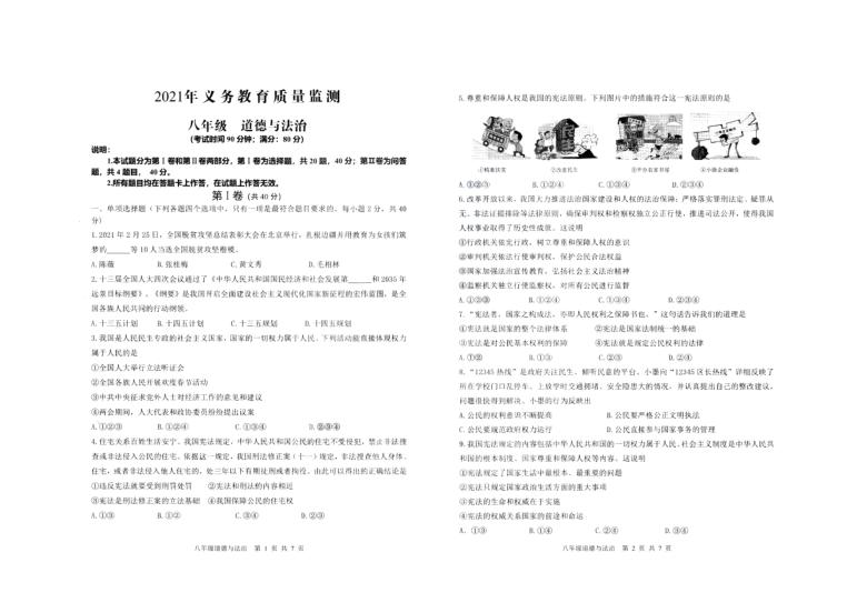 山东省青岛市2020-2021学年八年级下学期期中道德与法治试题试题(扫描版无答案)