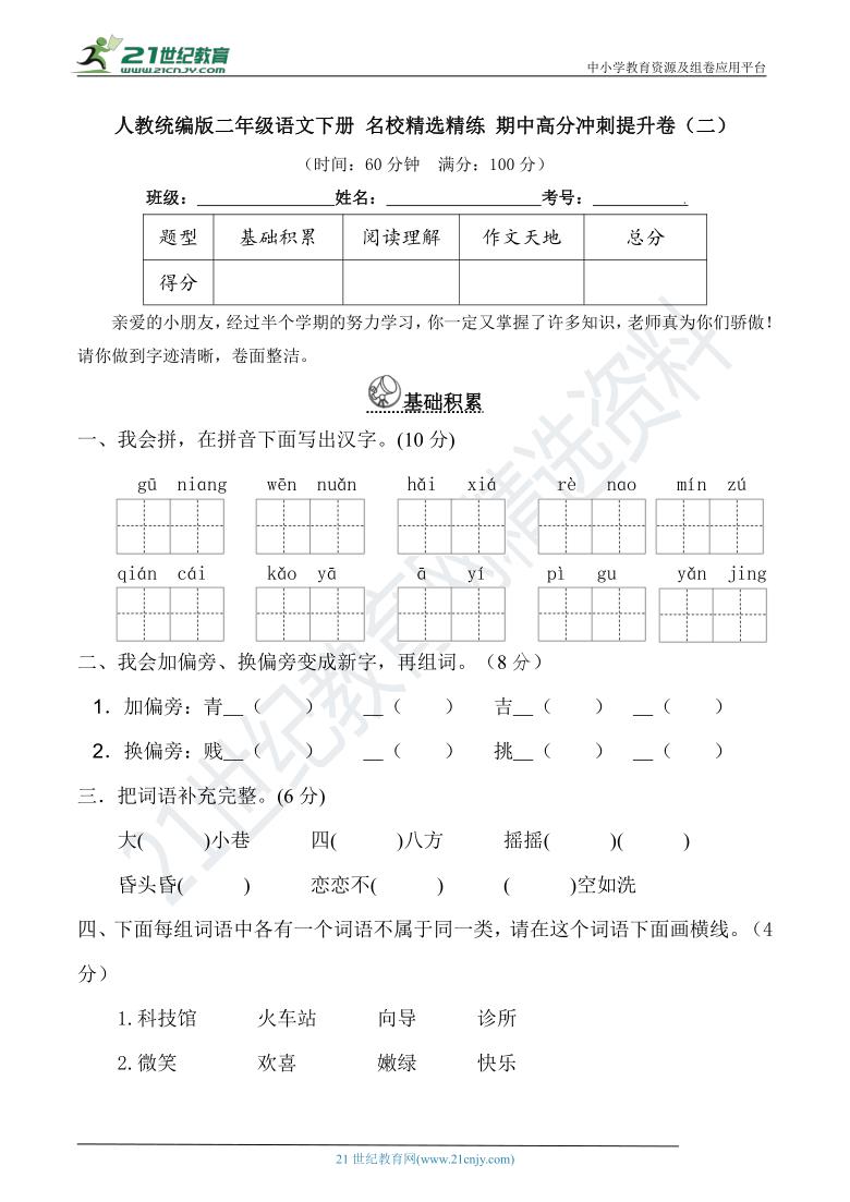 人教统编版二年级语文下册 名校精选精练 期中高分冲刺提升卷(一)(含答案)