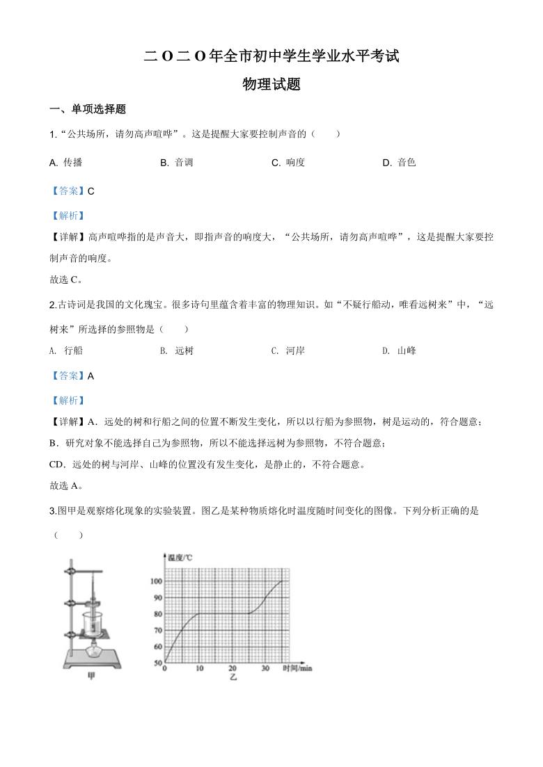 2020年山东省聊城市中考物理试题(word版,含解析)