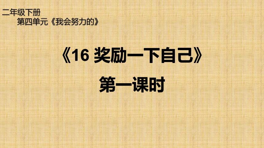 16.奖励一下自己 (第1课时)课件( 25 张ppt)