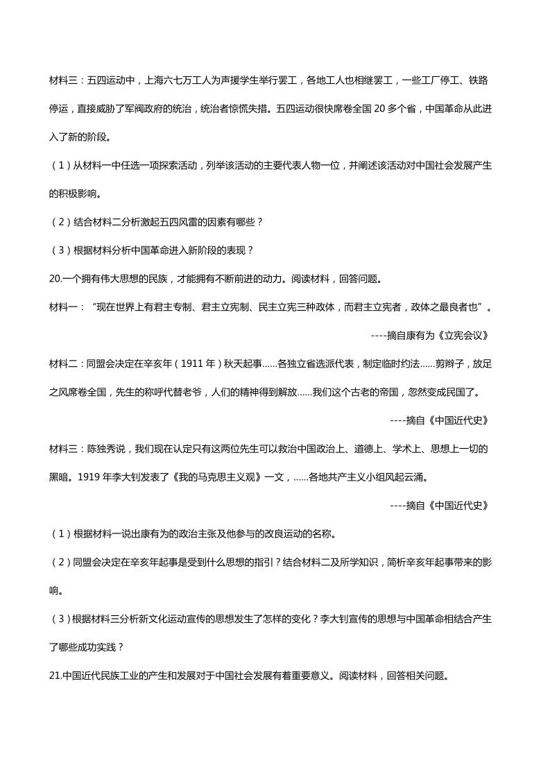 8.3.2文化教育革新 同步练习(含答案)