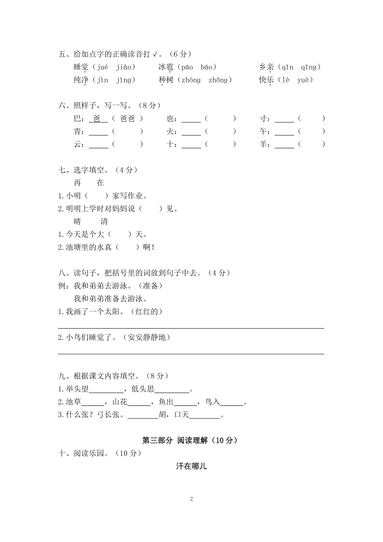 部编版一年级语文(下)期中测试卷B(pdf版 含答案)