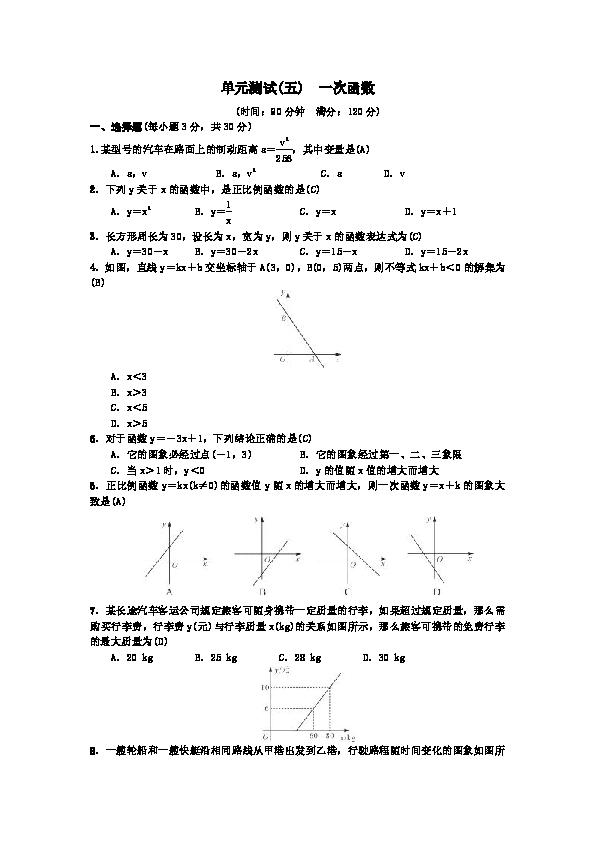 2017-2018学年浙教版八年级数学上册第5章一次函数 单元测试(含答案)