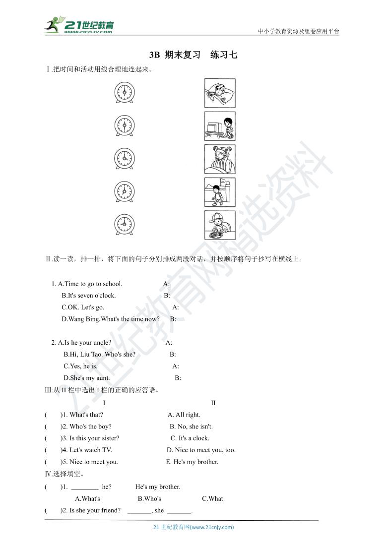 牛津上海本地版 三年级下册   期末复习  练习七(含答案)