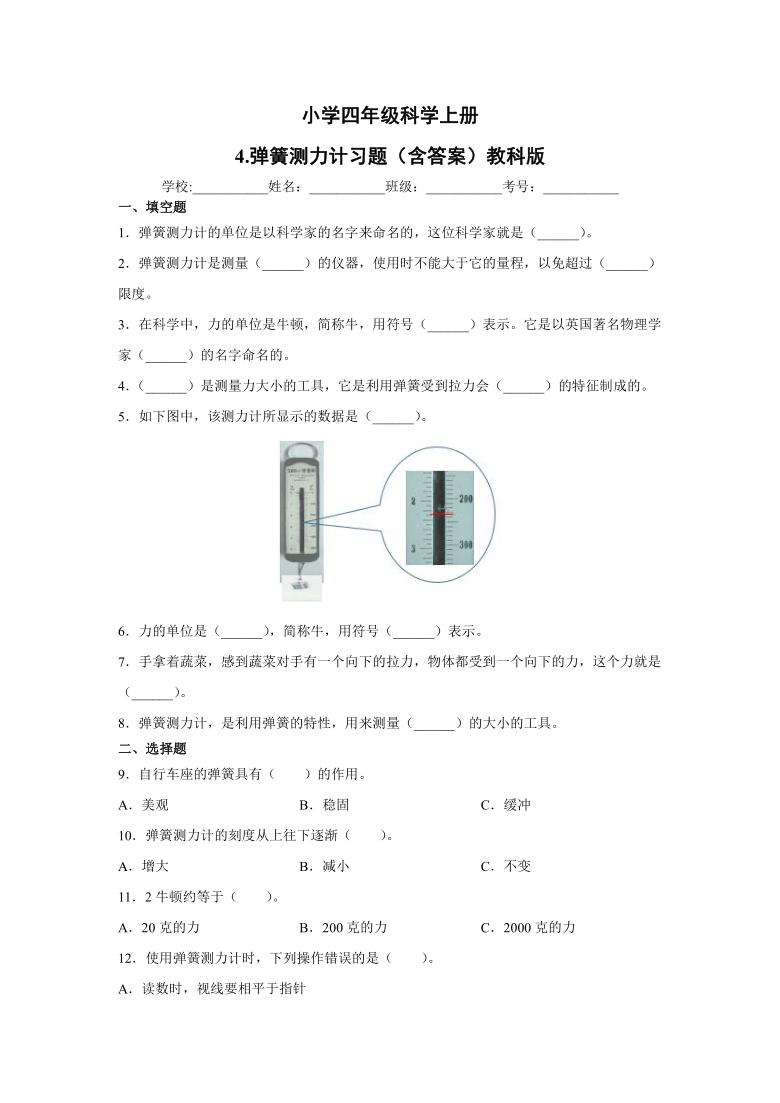 教科版小学四年级科学上册3.4.弹簧测力计习题(含答案)