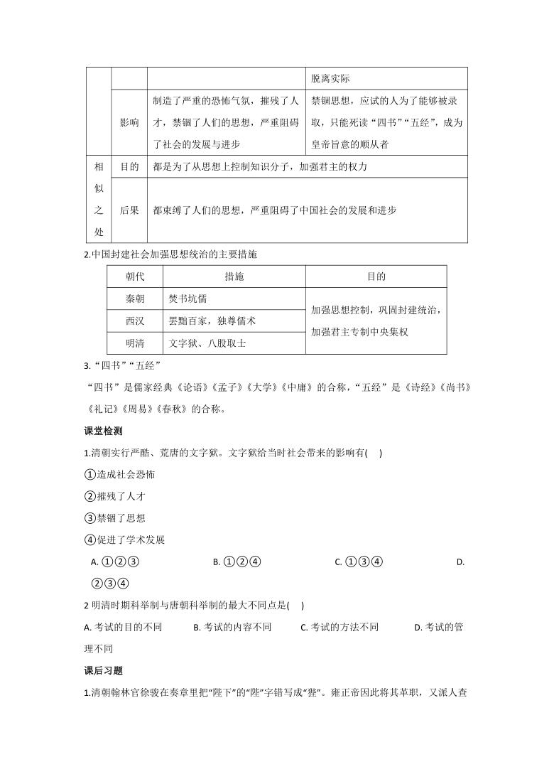 5.2.1 文化专制与八股取士 学案(含答案)