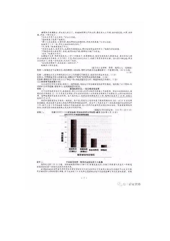 浙江省舟山市2020年中考语文试题(图片版,含答案)