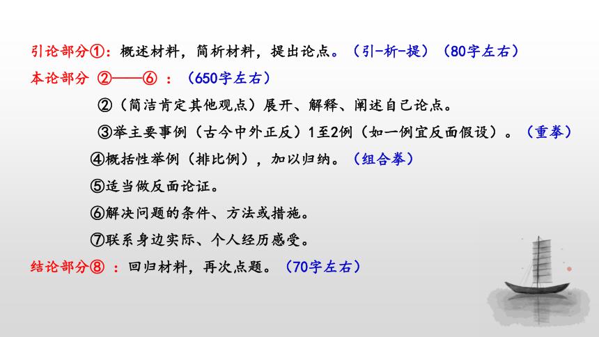 议论文写作系列之八:结构-2021届高考语文复习课件  99张