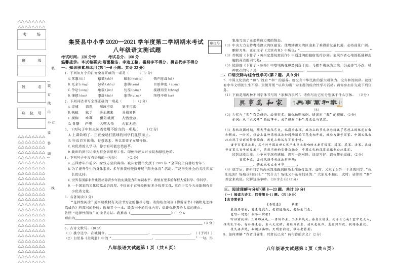 黑龙江省双鸭山市集贤县2020-2021学年八年级下学期期末考试语文试题(含答案)