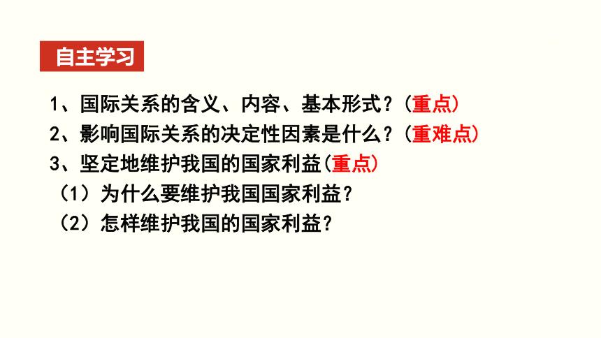 高中政治必修二9.2 国际关系的决定性因素:国家利益课件(共27张PPT+2个内嵌视频)