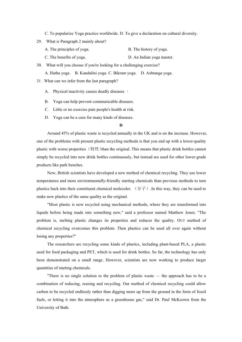 内蒙古巴彦淖尔市杭锦后旗重点高中2020-2021学年高二下学期6月联考英语试题 Word版含答案(无听力音频无文字材料)