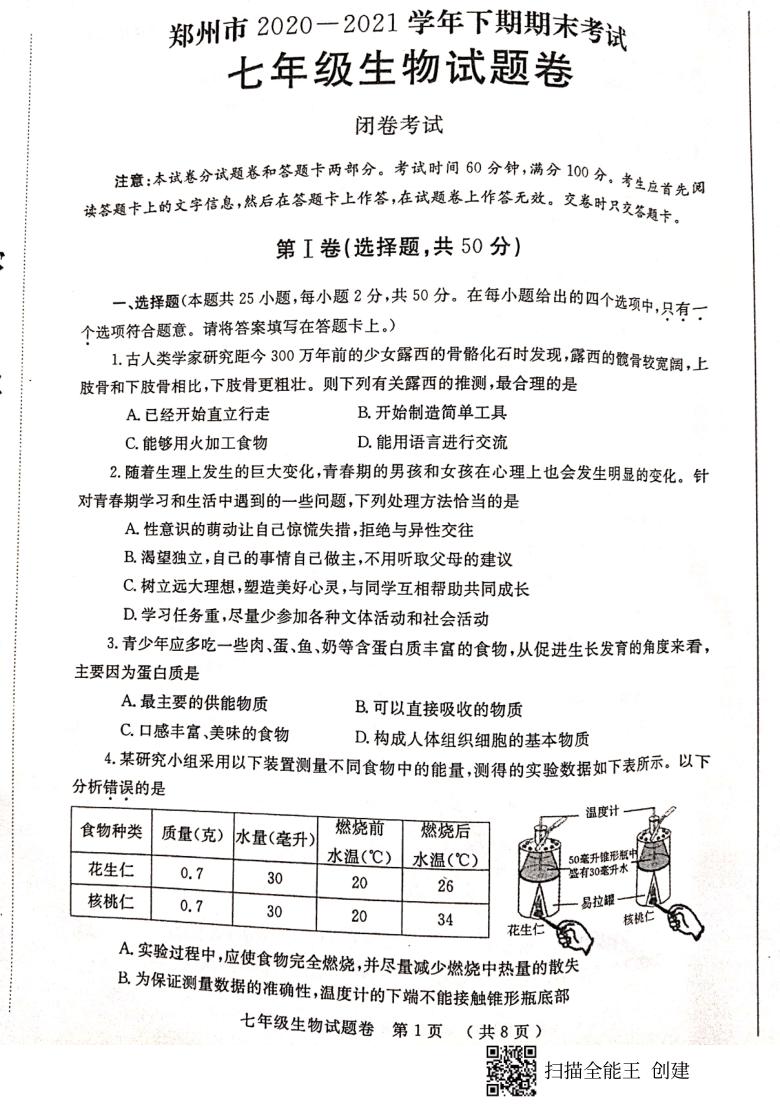 河南省郑州市2020-2021学年第二学期七年级生物期末试题(扫描版,含答案)