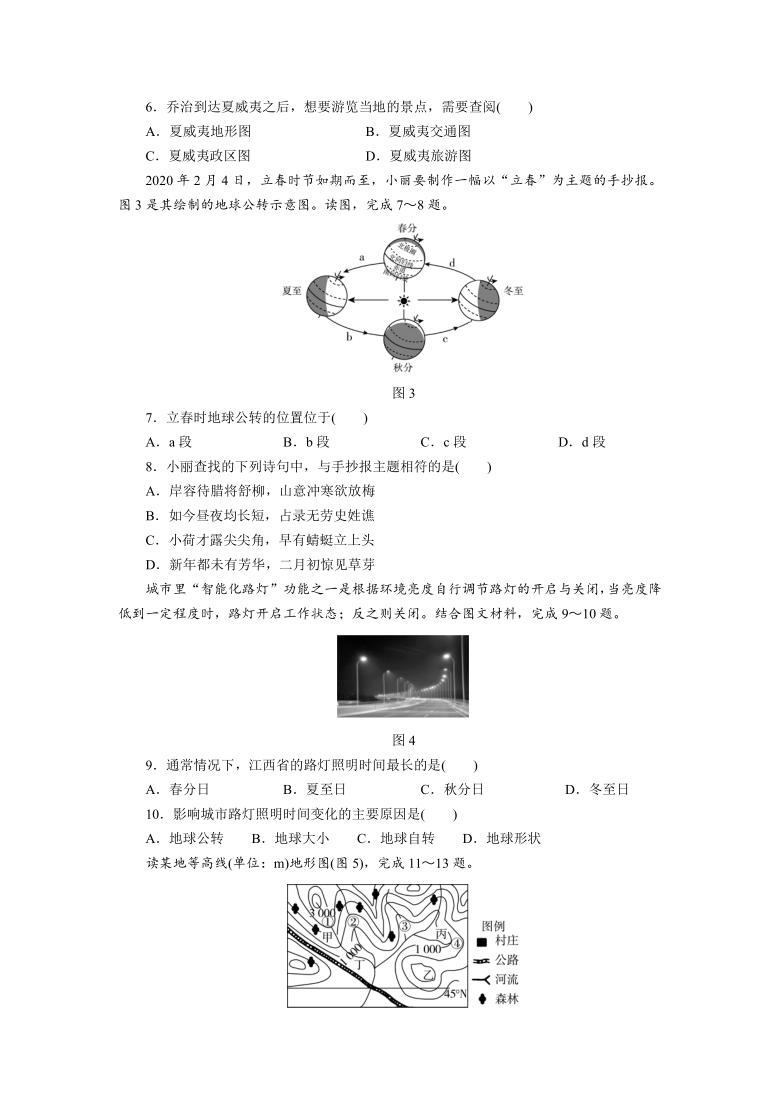 2021年江西省中考地理阶段检测卷(一)(word版含答案)