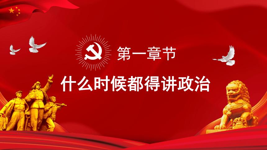 """建党100周年:党史视角下的""""四个意识"""" 课件(21ppt)"""