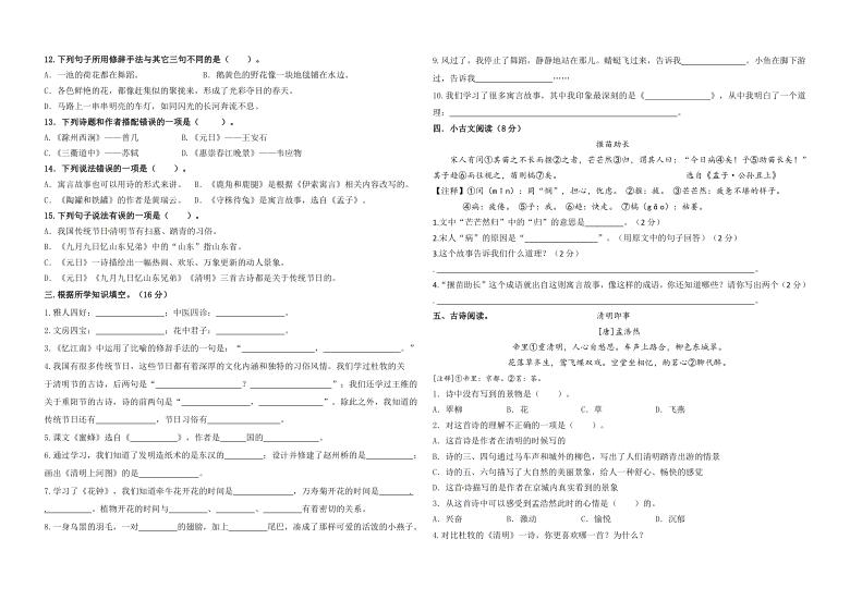 盐城市第一小学统编版三年级语文下册期中课堂目标检测(有答案)