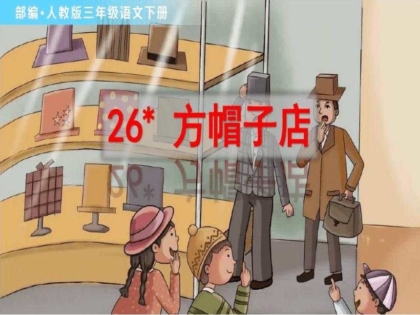 三年级语文下册课件  26 《方帽子店》部编版(共24张PPT)