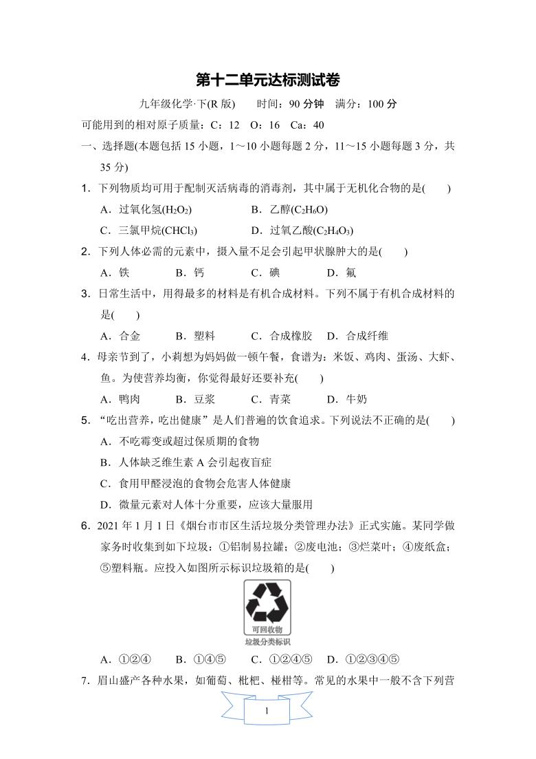 第十二单元 化学与生活 测试卷(word  含答案)