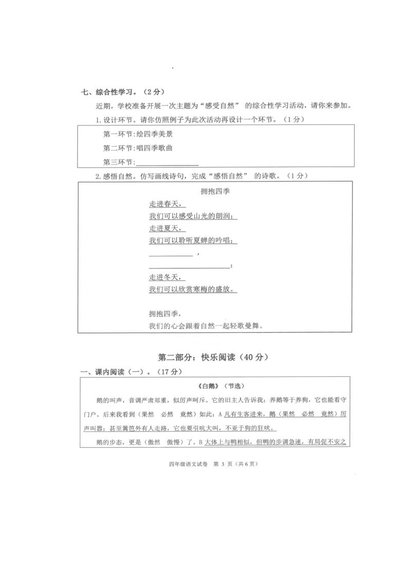 广西南宁市西乡塘区2020-2021学年第二学期四年级语文期末试题 (图片版,含答案)