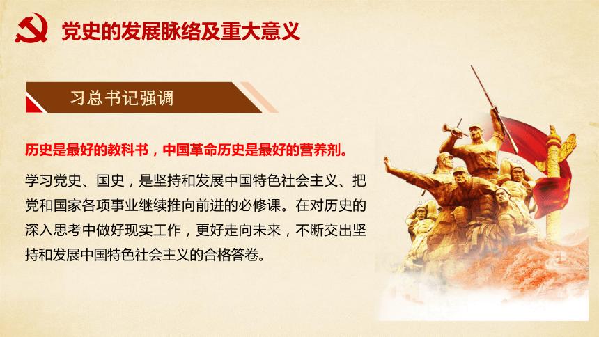 建党100周年党政教育课件 (34ppt)