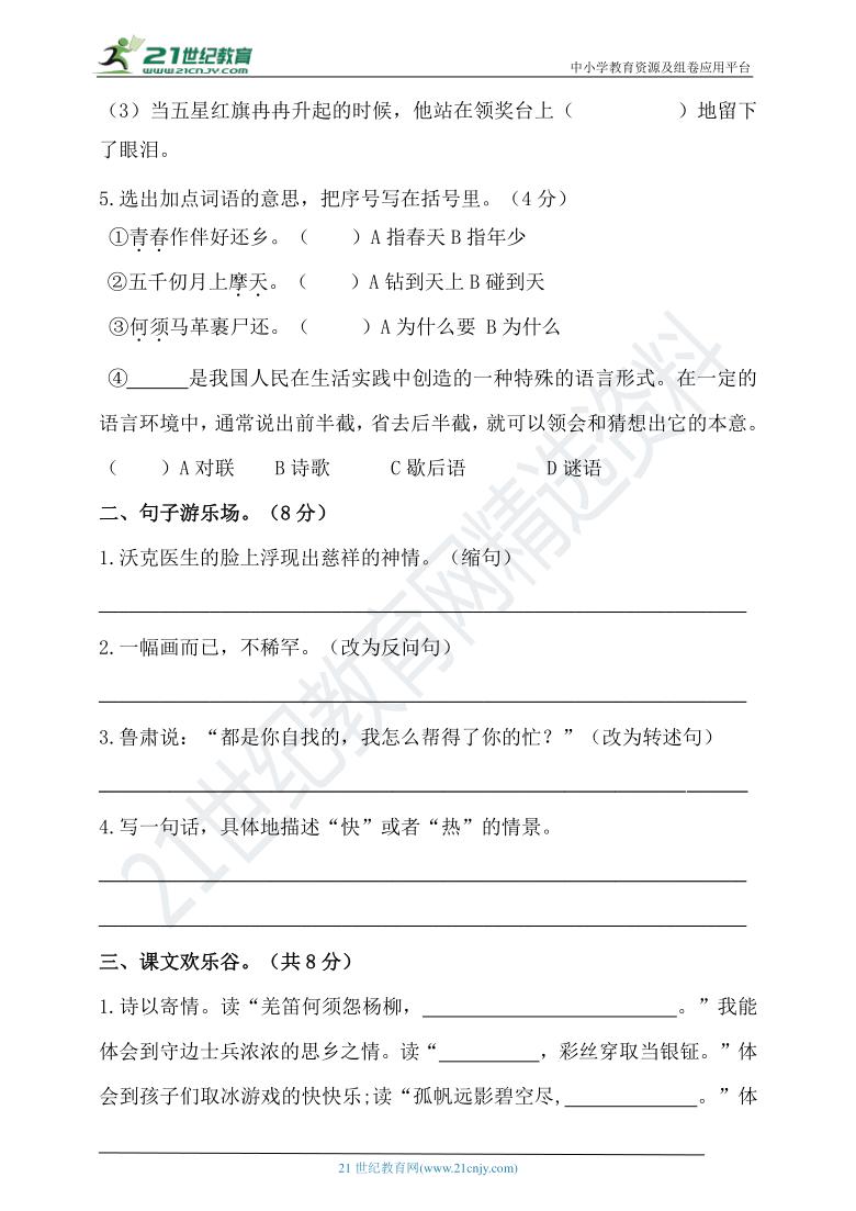 人教统编版 2021五年级下册语文试题-期中模拟卷(含答案)